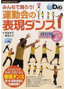 みんなで踊ろう!運動会の表現ダンス