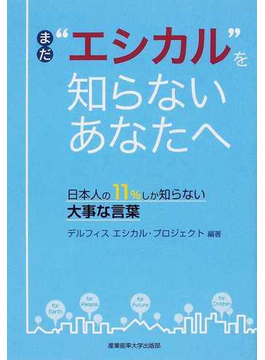 """まだ""""エシカル""""を知らないあなたへ 日本人の11%しか知らない大事な言葉"""