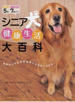 シニア犬の健康生活大百科 大型犬5歳、小・中型犬7歳から!