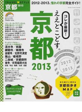 TRAVEL♥STYLE京都 2013
