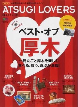 厚木ラヴァーズ 特集一冊丸ごとベスト・オブ厚木 保存版!(エイムック)