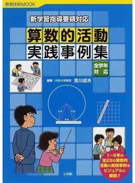 算数的活動実践事例集 新学習指導要領対応 全学年対応