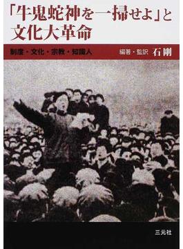 「牛鬼蛇神を一掃せよ」と文化大革命 制度・文化・宗教・知識人