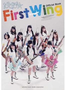 ぱすぽ☆Official Book First Wing