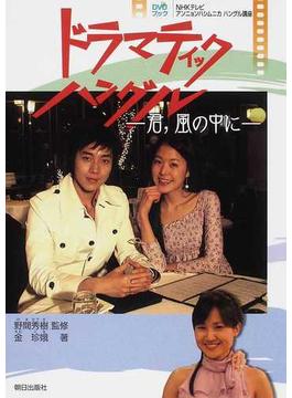 ドラマティック・ハングル 君,風の中に DVDブック NHKテレビアンニョンハシムニカハングル講座