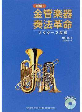 実践!金管楽器奏法革命 オクターブ攻略