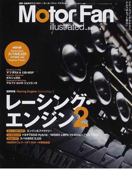 Motor Fan illustrated 図解・自動車のテクノロジー Vol.66 特集レーシングエンジン 2