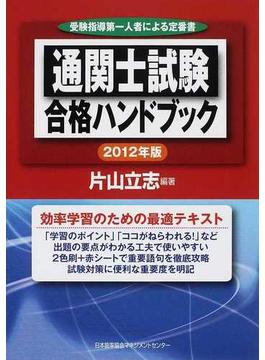 通関士試験合格ハンドブック 受験指導第一人者による定番書 2012年版
