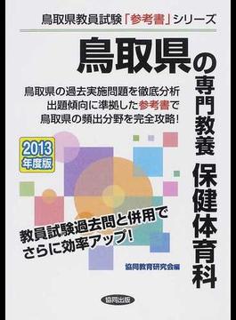 鳥取県の専門教養保健体育科 2013年度版