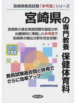 宮崎県の専門教養保健体育科 2013年度版