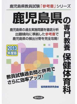 鹿児島県の専門教養保健体育科 2013年度版