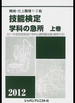機械・仕上職種1・2級技能検定学科の急所 2012年版上