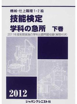 機械・仕上職種1・2級技能検定学科の急所 2012年版下
