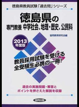 徳島県の専門教養中学社会、地理・歴史、公民科 2013年度版
