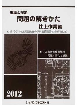 現場と検定問題の解きかた 2012年版仕上作業編