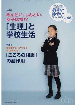 おそい・はやい・ひくい・たかい こども・きょういく・がっこうBOOK No.66 めんどい、しんどい、女子は損!?「生理」と学校生活