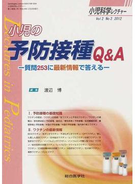 小児科学レクチャー Vol2No2(2012) 小児の予防接種Q&A