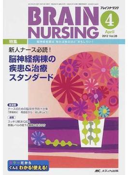 ブレインナーシング 第28巻4号(2012−4) 新人ナース必読!脳神経病棟の疾患&治療スタンダード