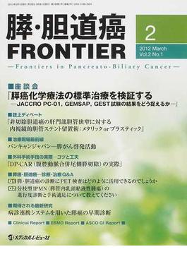 膵・胆道癌FRONTIER Vol.2No.1(2012March)