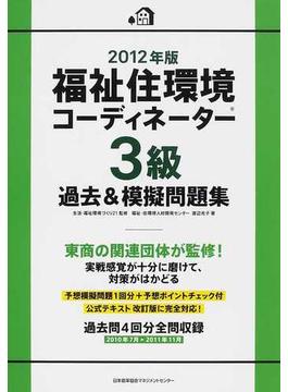 福祉住環境コーディネーター3級過去&模擬問題集 2012年版