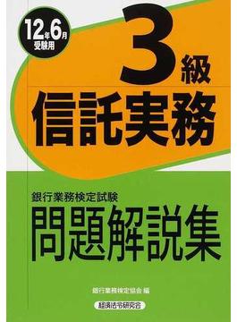 銀行業務検定試験問題解説集信託実務3級 2012年6月受験用
