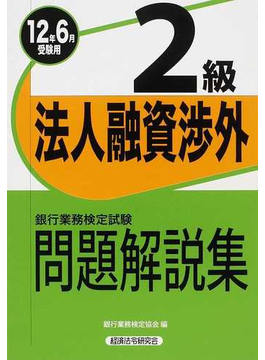 銀行業務検定試験問題解説集法人融資渉外2級 2012年6月受験用
