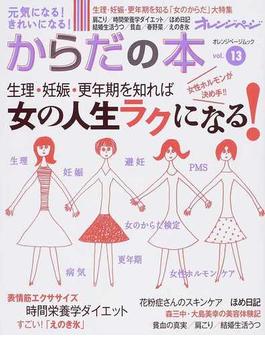 元気になる!きれいになる!からだの本 vol.13 生理・妊娠・更年期を知れば女の人生ラクになる!(オレンジページムック)