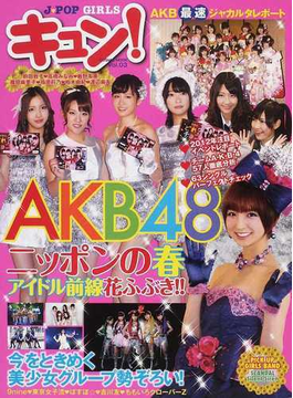 キュン! J♥POP GIRLS vol.3(COSMIC MOOK)