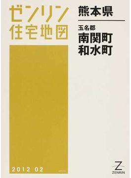 ゼンリン住宅地図熊本県玉名郡南関町 和水町