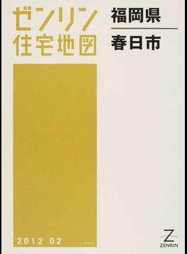 ゼンリン住宅地図福岡県春日市