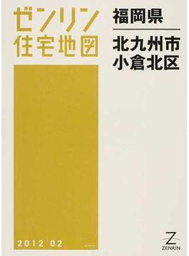 ゼンリン住宅地図福岡県北九州市 4 小倉北区