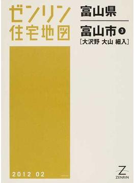 ゼンリン住宅地図富山県富山市 3 大沢野 大山 細入