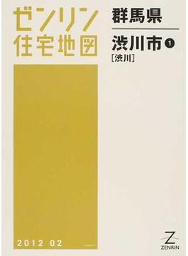 ゼンリン住宅地図群馬県渋川市 1 渋川