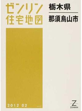 ゼンリン住宅地図栃木県那須烏山市