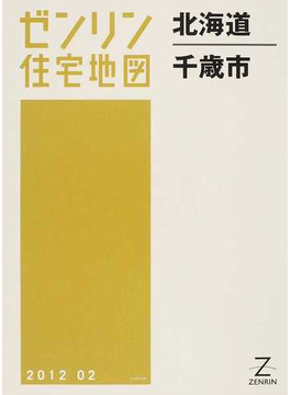 ゼンリン住宅地図北海道千歳市