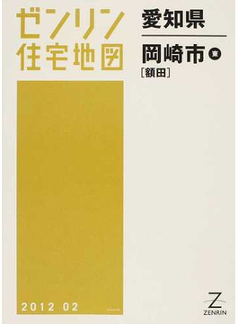 ゼンリン住宅地図愛知県岡崎市東 額田