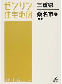 ゼンリン住宅地図三重県桑名市 1 桑名