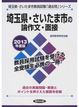 埼玉県・さいたま市の論作文・面接 2013年度版