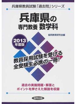 兵庫県の専門教養数学科 2013年度版