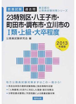 23特別区・八王子市・町田市・調布市・立川市のⅠ類・上級・大卒程度 教養試験過去問 2013年度版