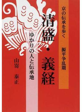 清盛・義経 ゆかりの人と伝承地 京の伝承を歩く 源平争乱期