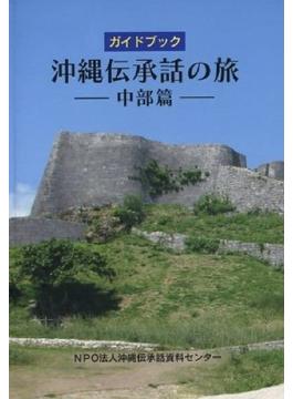 沖縄伝承話の旅 ガイドブック 中部篇