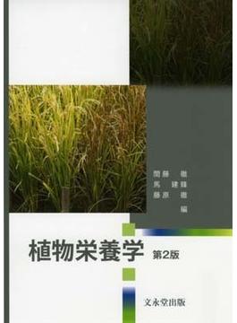 植物栄養学 第2版
