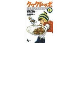 クックドッポ(少年サンデーコミックス) 4巻セット(少年サンデーコミックス)