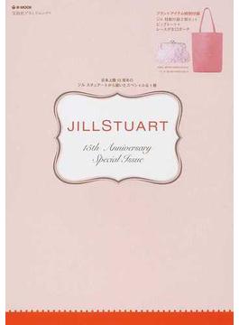 JILLSTUART 15th Anniversy Special Issue(e‐MOOK)