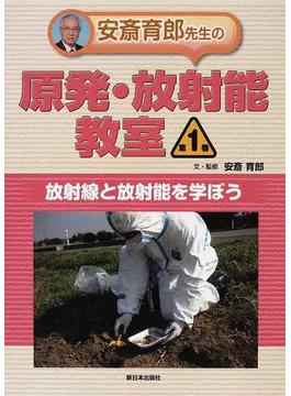 安斎育郎先生の原発・放射能教室 第1巻 放射線と放射能を学ぼう