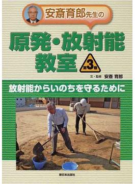 安斎育郎先生の原発・放射能教室 第3巻 放射能からいのちを守るために