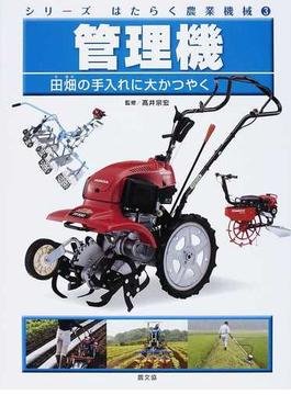シリーズはたらく農業機械 3 管理機