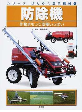 シリーズはたらく農業機械 4 防除機