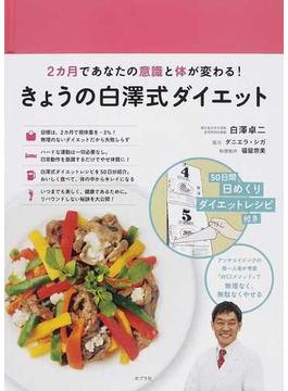 きょうの白澤式ダイエット 2カ月であなたの意識と体が変わる!